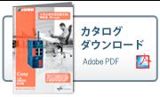 cosy-jp-brochure-download