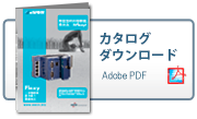 flexy-jp-brochure-download