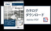download-brochure-jp-netbiter
