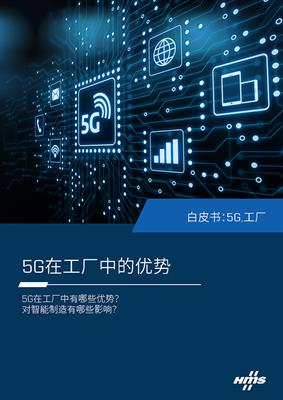 hms-whitepaper_the-benefit-of-5g-in-the-factory-cn_01