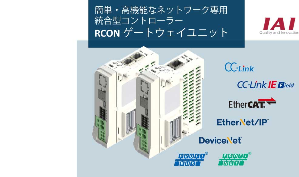 IAI_Rcon_gateway_unit_only_JP