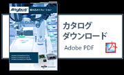 組み込み製品カタログダウンロード